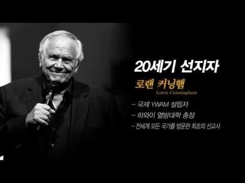 한국교회의 타락 - 옥한흠 목사