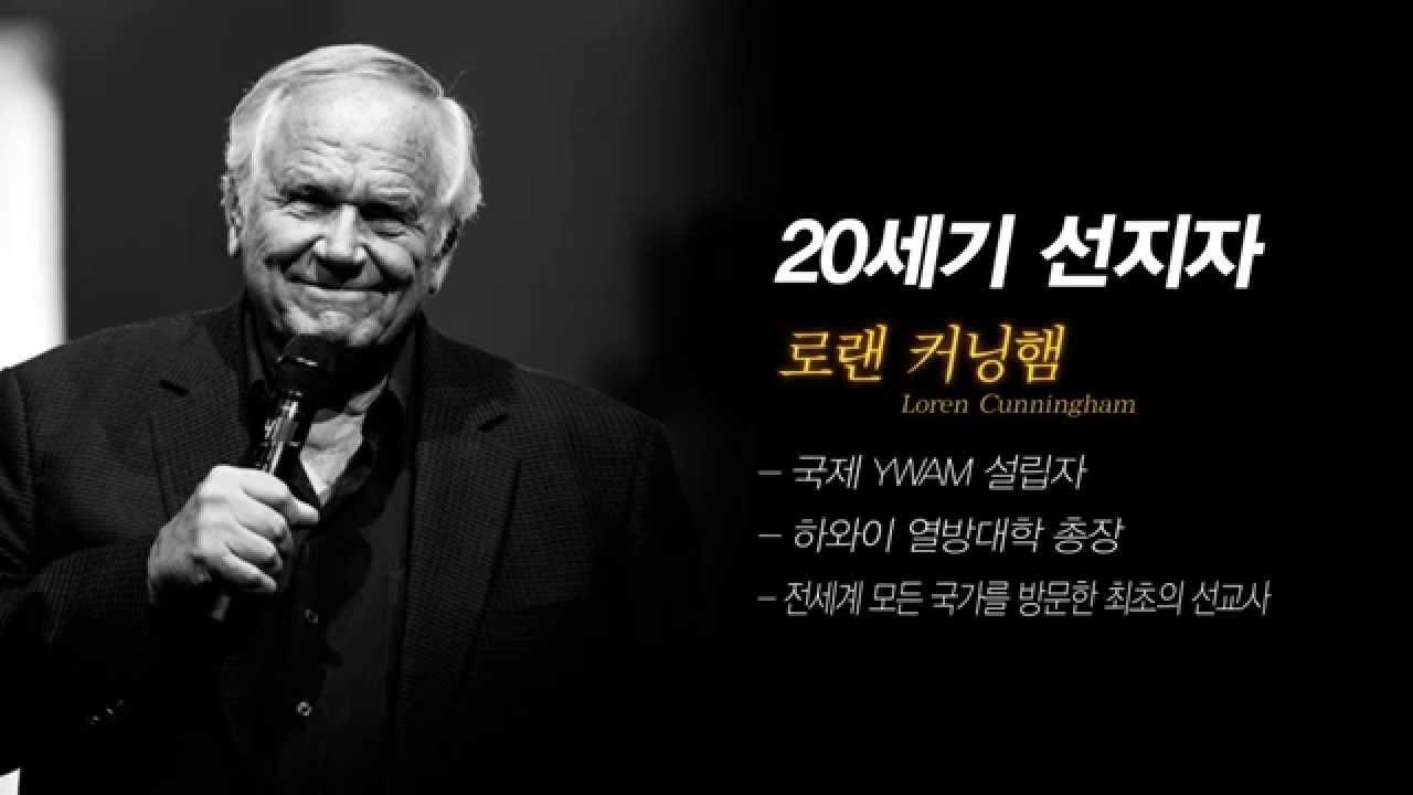 한국교회 목사들의 타락 - 옥한흠 목사