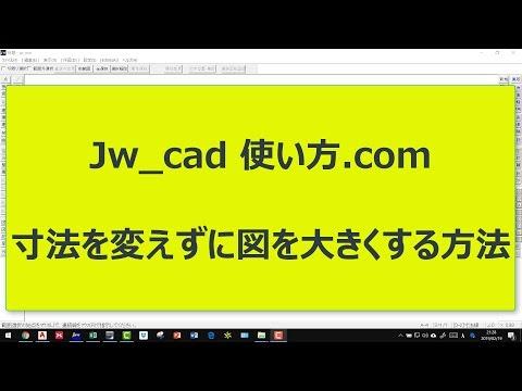 Jw_cad 使い方com 寸法を変えずに図を大きくする方法