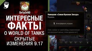 Интересные факты о WoT — Скрытые изменения в 9.17 — от Sn1p3r90 [World of Tanks]