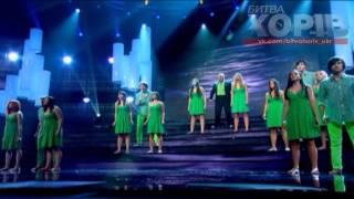 БИТВА ХОРІВ/БИТВА ХОРОВ :Хор Одесси (Гарик Кричевский)  - Обійми (Океан Ельзи cover)