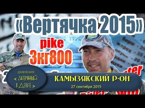 Рыбалка в Астрахани. Камызякский р-он. Осенняя щука