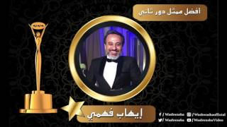 بالفيديو.. نص 'كلمة' إيهاب فهمي بعد فوزه بأفضل ممثل دور ثاني في استفتاء 'وشوشة'
