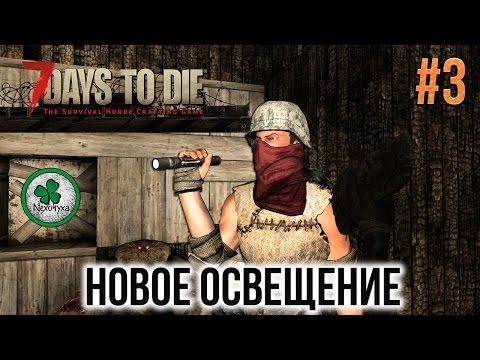 7 Days To Die (Alpha 15.2 (b8)) | НОВЫЕ РЕЦЕПТЫ , ЕДА И АПТЕЧКИ #3