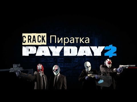 Payday 2 пиратка (Payday 2 crack)