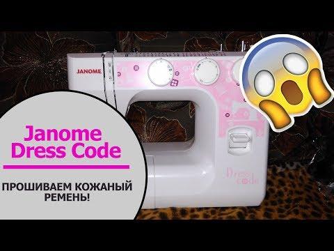 Обзор Janome Dress Code. Экстремальный тест!