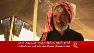 أوضاع مأساوية لسكان بلدة مهين بريف حمص