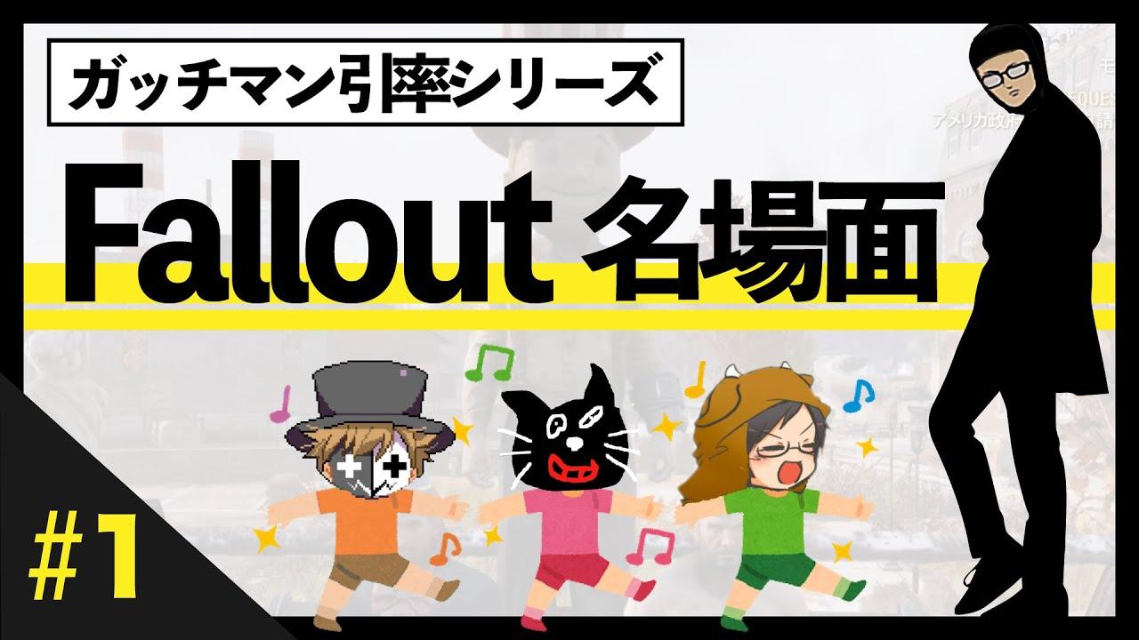 【ガッチマン引率シリーズ】Fallout 名場面【キヨ・レトルト・牛沢・ガッチマン】