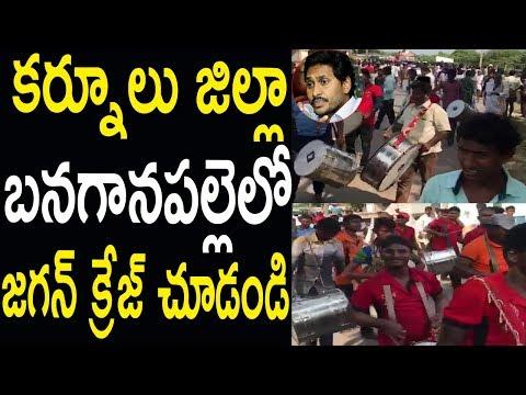 బనగానపల్లెలో జగన్ క్రేజ్ చూడండి Banaganapelli Jagan Craze Fans Grand Welcome | Cinema Politics