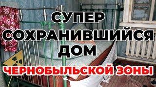 Супер сохранившийся дом в селе Чернобыльской зоны отчуждения