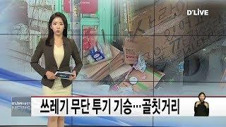 용산_쓰레기 무단 투기 기승…골칫거리(서울경기케이블TV…