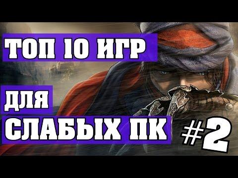 ТОП 10 игр для слабых ПК #2