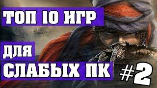 ТОП 10 игр для слабых ПК 2
