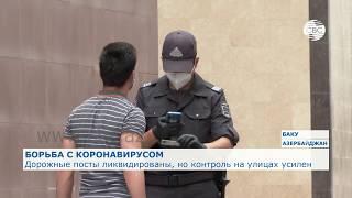 Полицейские дорожные посты в Баку ликвидированы, но контроль на улицах усилен