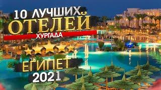 ЕГИПЕТ 2021 Куда поехать Хургада 10 лучших отелей