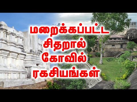 The Secret Of Chitral Jain Temple | உலகின் கண்ணனுக்கு தெரியாத சிதறால் கோவில் ரகசியங்கள் !