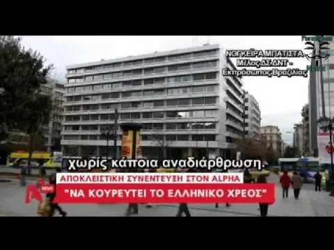 Resgate grego serviu para salvar bancos franceses e alemães