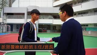 Publication Date: 2017-12-13   Video Title: 明愛粉嶺陳震夏中學   風紀宣傳片
