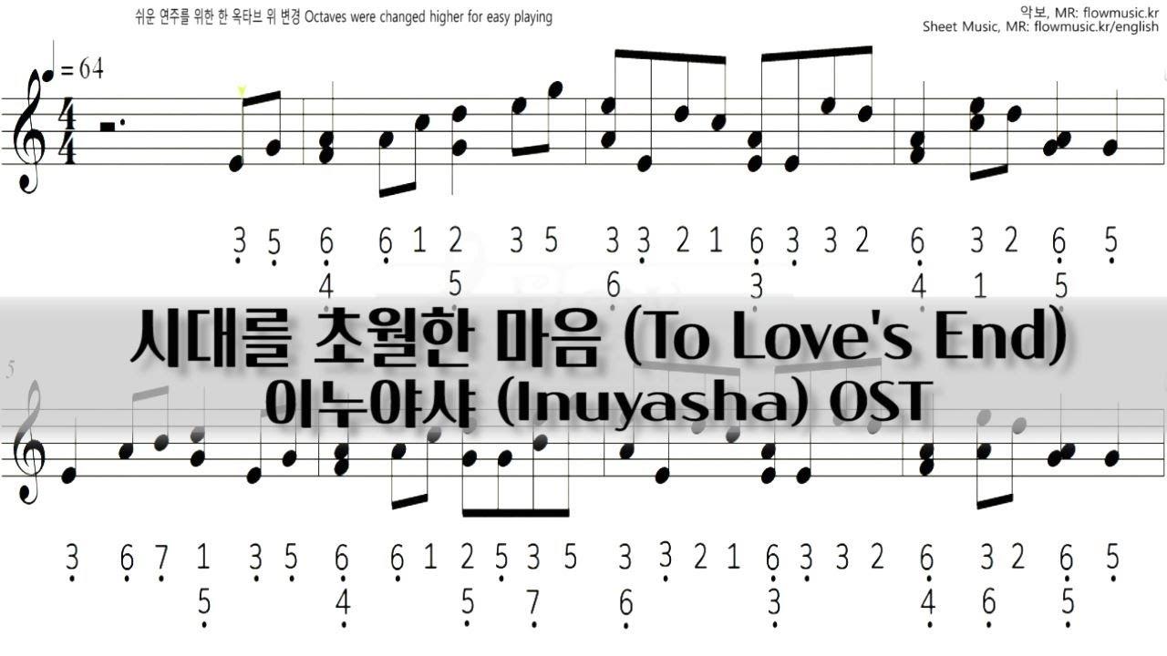 [스틸텅드럼 악보/Steel Tongue Drum] 이누야샤 - 시대를 초월한 마음  Inuyasha - To Love's End Tank Drum