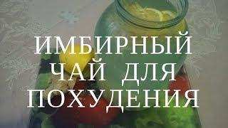 Имбирный чай для похудения | Надежда Сергеева
