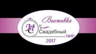 Выставка СВАДЕБНЫЙ МИР 2017