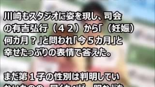 元AKB川崎希が第1子妊娠 夫アレクが有吉反省会で報告 アレクサンダ...