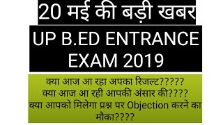 UPBED ENTRANCE EXAM 2019 RESULT
