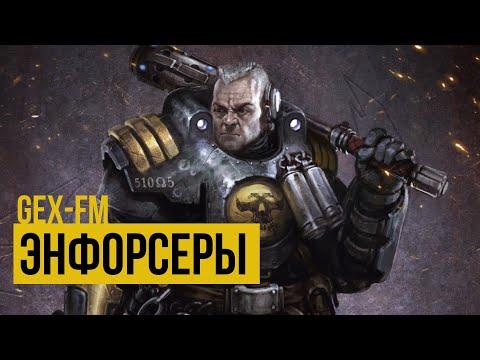 Я – закон. Палатинские энфорсеры. Warhammer 40000: Necromunda. Gex-FM.