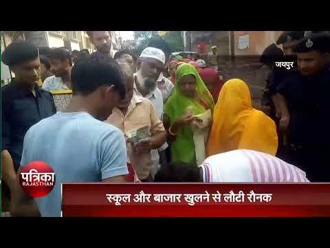 जयपुर कर्फ्यू अपडेट: पटरी पर लौर रहा शहर, सामान्य हो रहे हालात