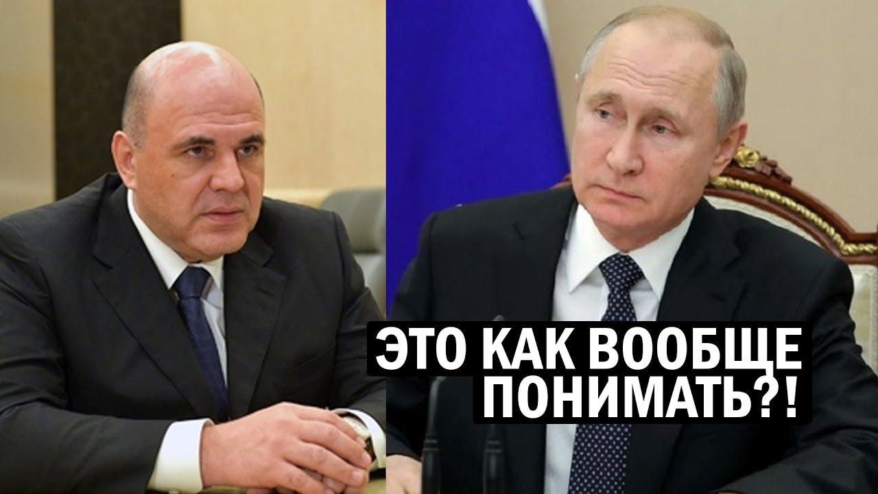 Мишустин поставил Путина перед фактом - Хозяин Кремля в шоке - новости, политика