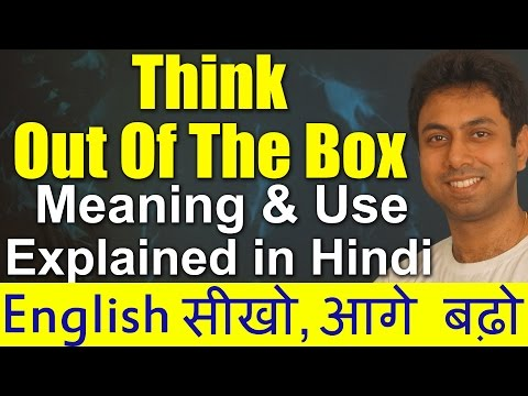 Think Out Of The Box - Meaning & Use, Hindi to English, Idioms, Vocabulary,  Words