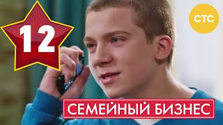 Семейный бизнес - Сезон 1 Серия 12 - русская комедия