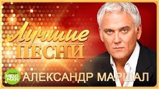 Александр Маршал - Лучшие песни 2018