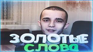Сергей Семёнов-Золотые слова  Диана Шурыгина