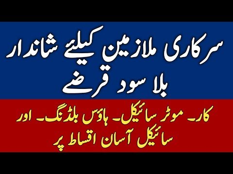 Loan without interest for Government Employees ll Loans for Govt Servants 2019.