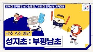 [2021 종별선수권대회] 성지초 vs 부평남초_남초 …