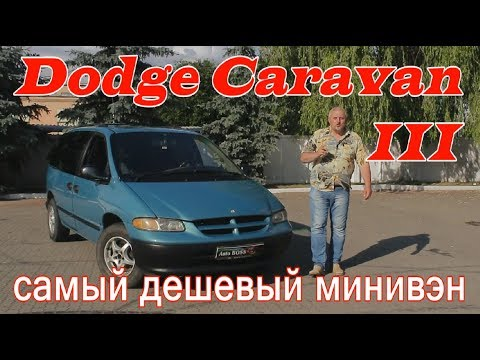 """Додж Караван/Dodge Caravan 3 """"САМЫЙ ДЕШЕВЫЙ,СЕМЕЙНЫЙ, ПРАКТИЧНЫЙ МИНИВЭН ДЛЯ ПОВСЕДНЕВНЫХ ДЕЛ"""" обзор"""