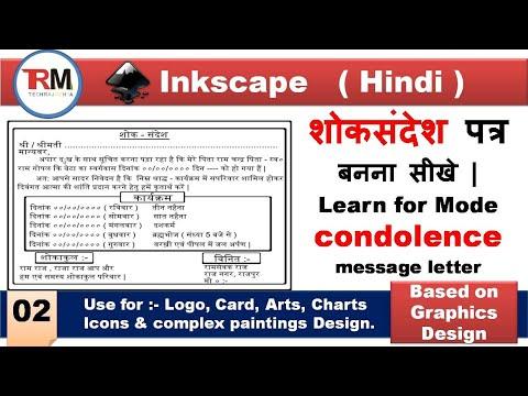 श क स द श पत र बनन स ख learn make death card in inkscape ह द म youtube