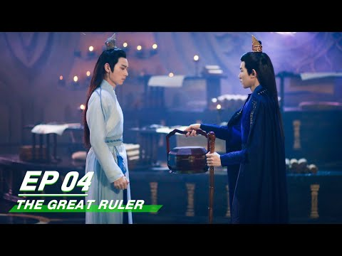 【SUB】【王源 欧阳娜娜】E04: The Great Ruler 大主宰 | iQIYI