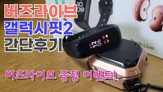 갤럭시핏2, 버즈라이브 간단 후기/Galaxy Fit2…