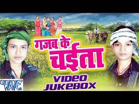 Gajab Ke Chaita - Bhai Ankush Raja - Video Jukebox - Bhojpuri Hot Songs 2016 New