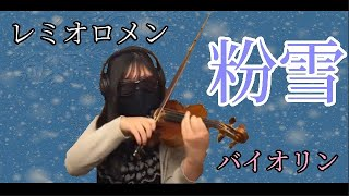 粉雪をバイオリンで弾いてみました! 数か月前からずっと弾きたかったのですが、冬まで我慢しました。 この曲は『1リットルの涙』を観て知って、それからずっと大好きです。