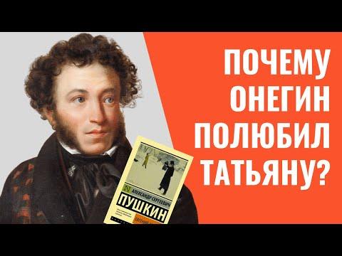 «Евгений Онегин» Пушкина. Почему Онегин полюбил Татьяну?