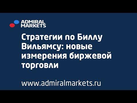 Стратегии по Биллу Вильямсу: новые измерения биржевой торговли