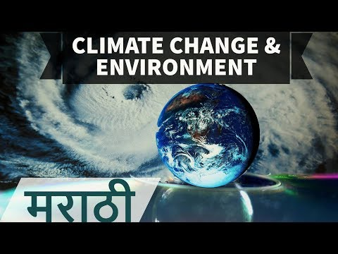 (मराठी) Climate change - Carbon credit, Carbon tax , Carbon Sink - MPSC / UPSC in Marathi