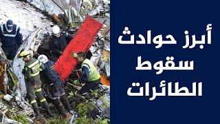 أبرز حوادث سقوط الطائرات في عالم كرة القدم