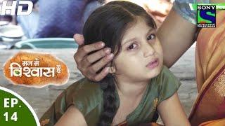 Mann Mein Vishwaas Hai - मन में विश्वास है - Episode 14 - 1st April, 2016