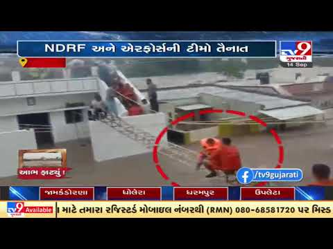 Download Massive rainfall disrupts normal life in Jamnagar; Rescue teams deployed in the region    TV9News