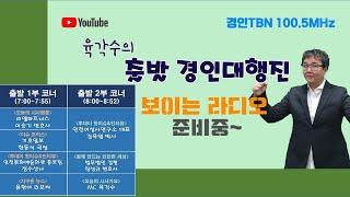 출발경인대행진(2020.10.02) '인천문화예…