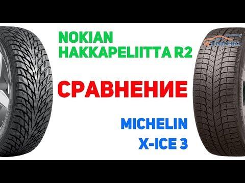 Сравнение шины Nokian Hakkapeliitta R2 против Michelin X-Ice 3